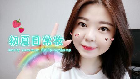 【初夏日常妆 early summer daily makeup】