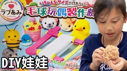 毛球玩偶制作机 亲子DIY一起做出可爱娃娃 日本 Pinocchio 儿童 玩具 手作
