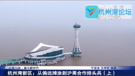 杭州湾论坛的高清视频_宁波杭州湾新区:从偏远滩涂到沪甬合作排头兵