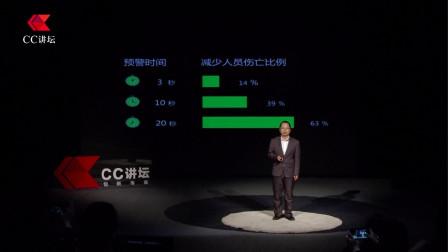 【CC演讲】王暾:跑在地震前面