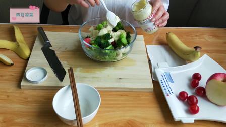 越来越热的天气是不是让人没有食欲呢?今天教大家做一道营养丰富又好吃的蔬菜水果沙拉