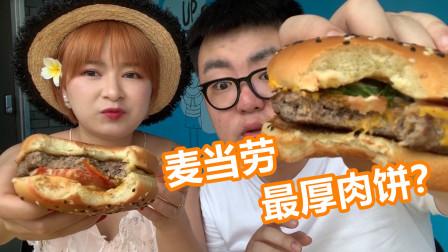 麦当劳史上最厚牛肉汉堡?30块钱一个,你看值吗?