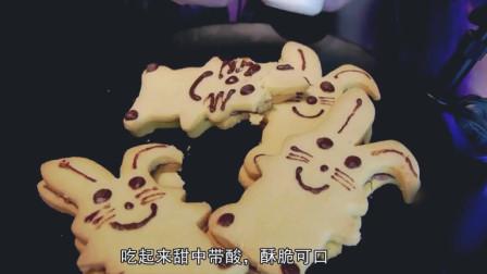 小兔子形状曲奇饼干, 吃起来奶香味十足, 真是美味下午茶