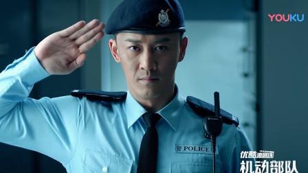 《机动部队》林峯领衔酷炫热血港男,枪战火拼爆燃踩点