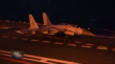 歼-15夜间起降辽宁舰_过程震撼