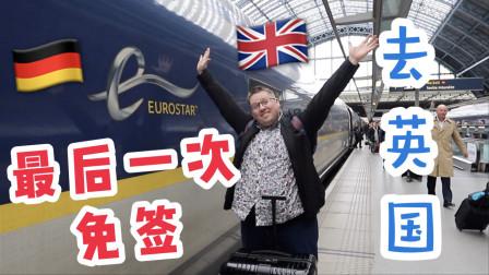 脱欧前最后一次免签从德国坐火车去英国!