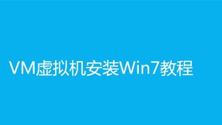 VMware虚拟机安装Win7系统教程
