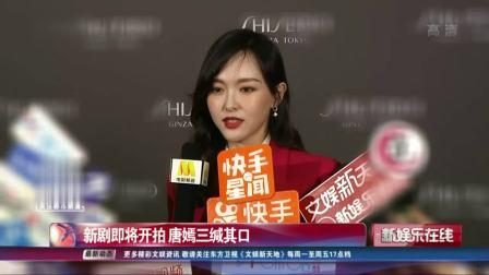 新剧即将开拍 唐嫣三缄其口 SMG新娱乐在线 20190423 高清版