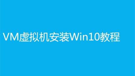 VMware虚拟机安装Win10系统教程