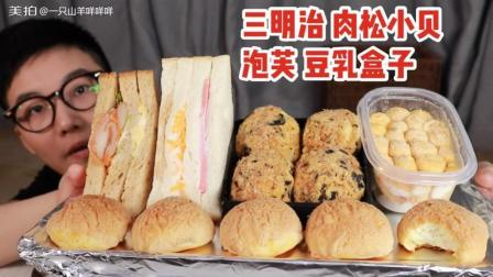 三明治, 肉松小贝, 泡芙, 豆乳盒子!