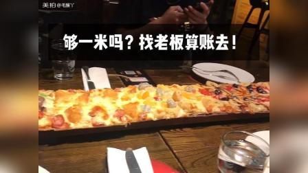 说好的一米长披萨 却只有99厘米