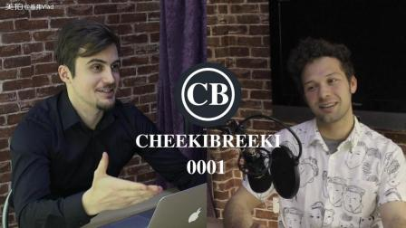 CheekiBreeki第一期(2)- 歪果仁在中国