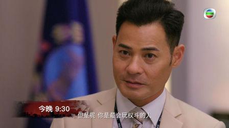 【鐵探】第18集預告 宇森正式同晞華正面交鋒!!
