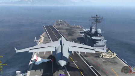 GTA5: 空中环球霸王运输机降落航母会吗?
