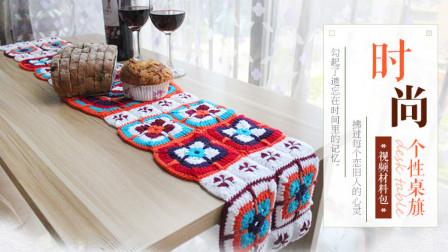织一片慢生活一款非常漂亮的手工编织桌旗视频教程好看又简单
