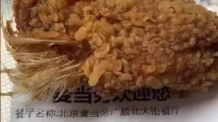 吓人!小孩在麦当劳外卖鸡翅中吃出羽毛:已经下肚3个