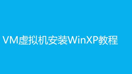 VMware虚拟机安装WinXP系统教程