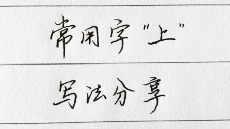 """""""上""""两横一竖,笔画简单,但要写的非常有力道!(常用字13)"""