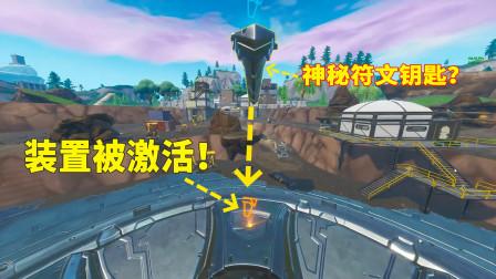堡垒之夜:2把符文钥匙已被激活!战力湖挖出的神秘装置将开启?