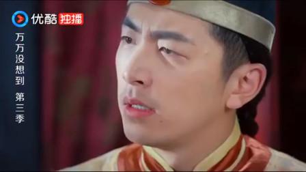 我叫王大锤:虽然我不是皇上了,夏雨荷你还愿意嫁给我吗