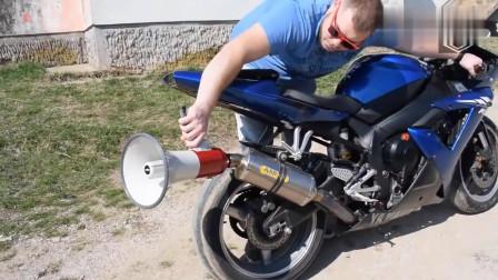 好奇测试:将扩音喇叭对着摩托车排气管,会发出什么声音?