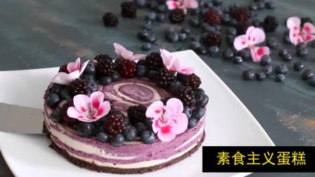 """《简单而又""""不简单的""""美食》之素食主义蛋糕(蓝莓)"""