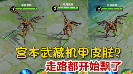 王者荣耀:宫本皮肤-幻影天使机甲,手感极强,造型太霸气