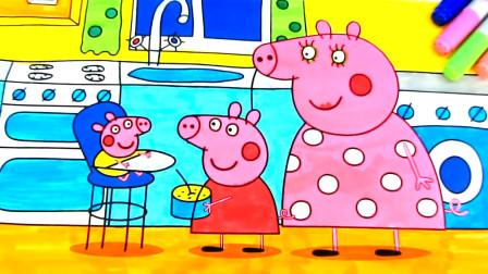 小范亲子简笔画 懂事的小猪佩奇给弟弟乔治喂辅食卡通简笔画