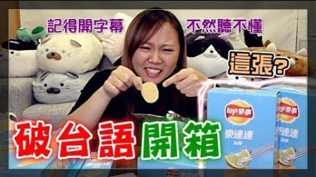 【鱼乾】破台语挑战!用台语开箱洋芋片会有多难?