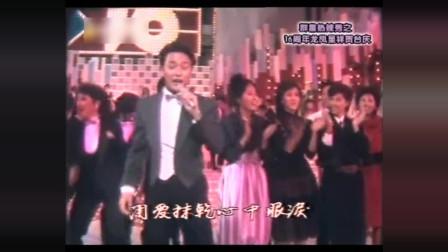 梅艳芳唱《再共舞》,张国荣唱《不管你是谁》,好多艺人在台上一起玩