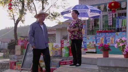 《女人当官2》凤仙挑拨杨桂花和白支书关系,闫学晶准备辞职不干