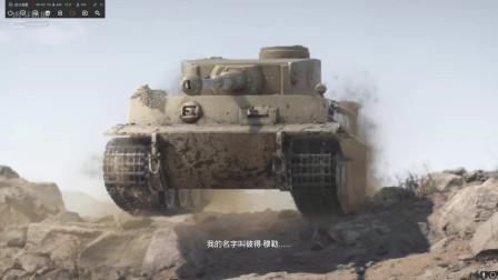 战地5流程视频最终章(猛虎末路)01