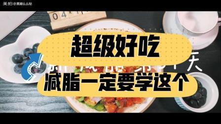 全麦饼卷鸡肉杂蔬 热量不高 饱腹感强 好好吃#减肥