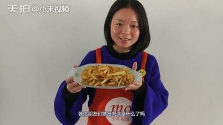 小末视频 油炸土豆条, 在家自制薯条