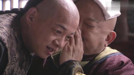 和珅听刘全说杜小月拿了1000两 这表情演技爆表 谁看谁笑