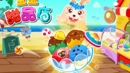 多多甜品店 制作冰淇淋与草莓蛋糕 亲子早教 益智游戏