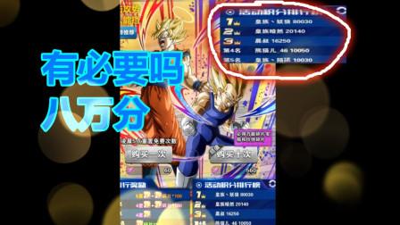 八万分有必要吗【舅子】龙珠激斗二季64