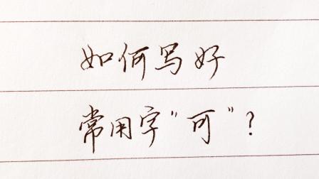 写好扛肩长横首尾的顿笔,字会显得非常有力道!(常用字15)