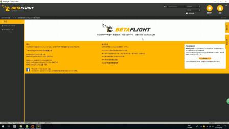 【跟強哥學做多軸無人機】第十七集 FPV穿越機組裝 軟件安裝