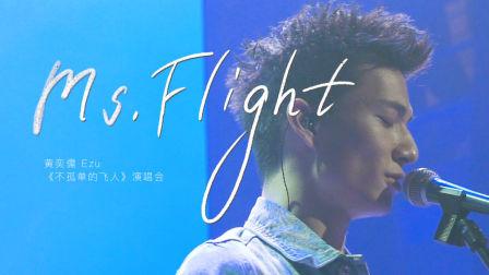 黄奕儒 - 《Ms.Flight》Live版MV