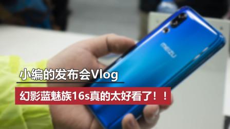 魅族16s发布会的小编Vlog 幻影蓝配色真的太好看了