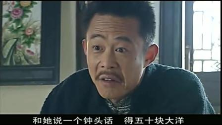 寿亭给家驹介绍中国第一名妓,不料看到这一幕,有好戏看了