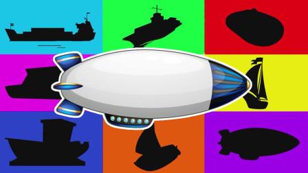 认识潜艇等9种交通工具