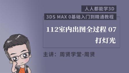 3dmax教程人人都能学3D 112课 室内出图全过程07打灯光