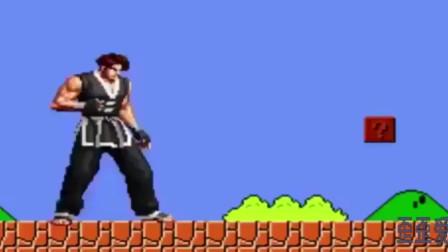 超级玛丽:毁童年系列,《拳皇》草薙京乱入马里奥的世界,强势的操作还是栽了