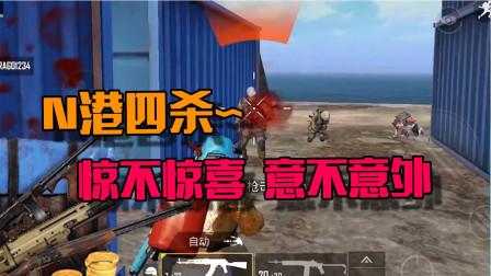 刺激战场奇怪君:AK腰射无后座秀身法!落地四杀血洗N港还有谁?