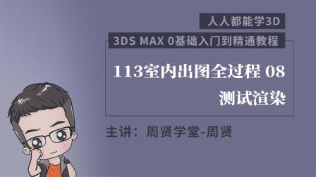 3dmax教程人人都能学3D 113课 室内出图全过程08测试渲染