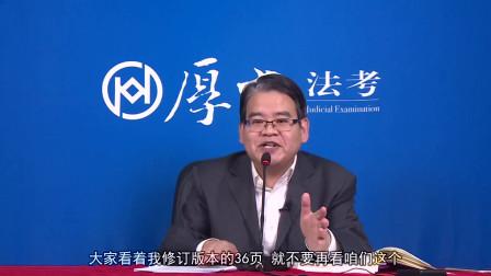 赤峰厚大法考-2019法考-系统阶段-行政法-04.公务员(一)pc