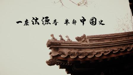 因为一本书而旅行?李敖监狱里构思《北京法源寺》让这里名声大噪