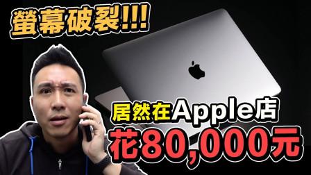 超悲剧!修一块苹果MacBook Pro15寸电脑屏幕到底要多少钱?
